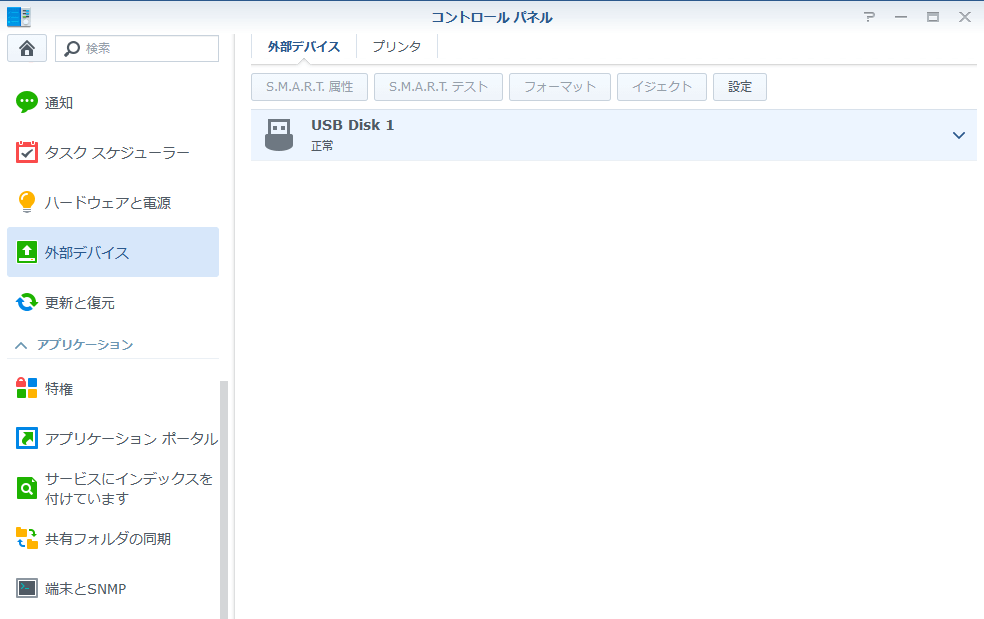 Synology DS218 バックアップ 外部HDD接続の確認