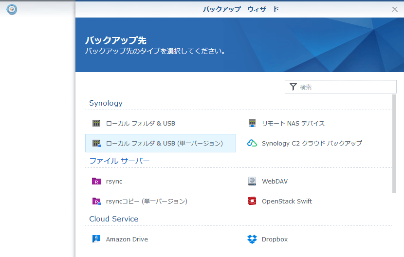 Synology DS218 バックアップ バックアップ先を選択