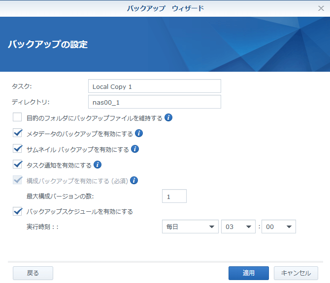 Synology DS218 バックアップ 設定