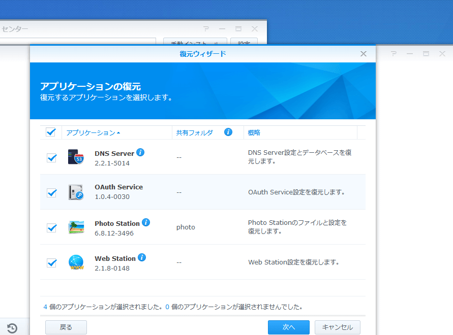 Synology DS218 復元 アプリケーションの復元
