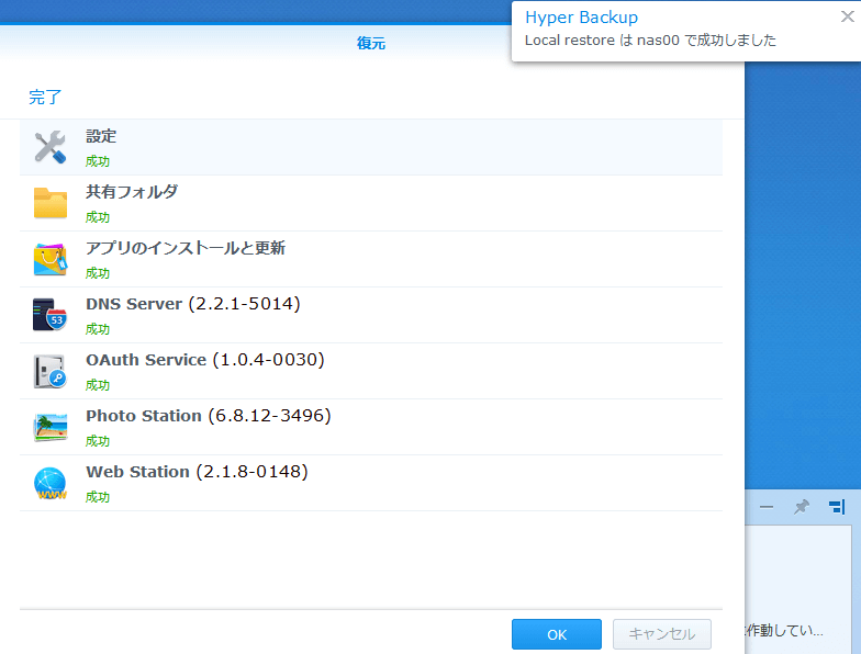 Synology DS218 復元 復元完了