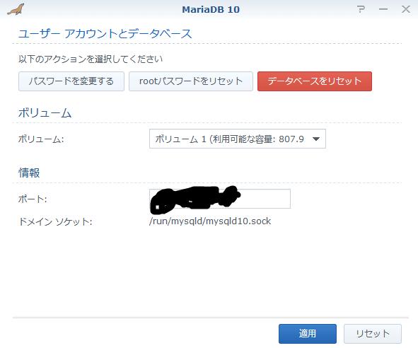 TT-RSS インストール MariaDBの設定