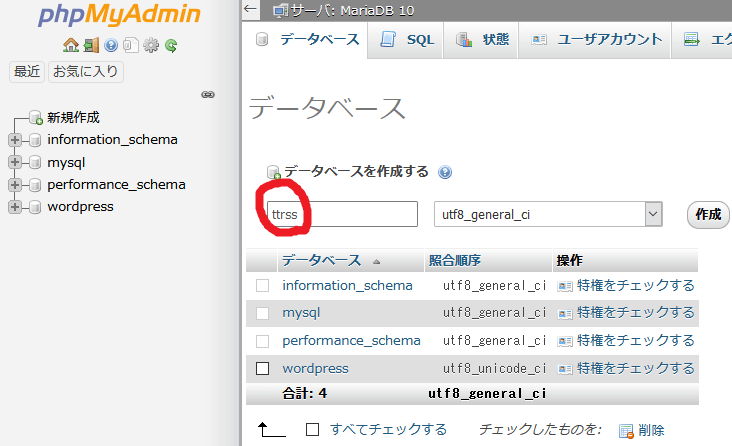 TT-RSS インストール phpMyAdminでデータベースを作成