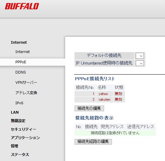 IPv6設定 PPPoEを無効