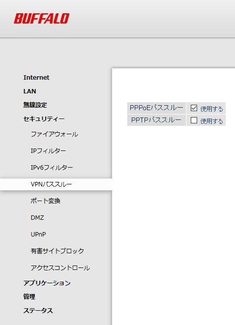 IPv6設定 PPPoEパススルー
