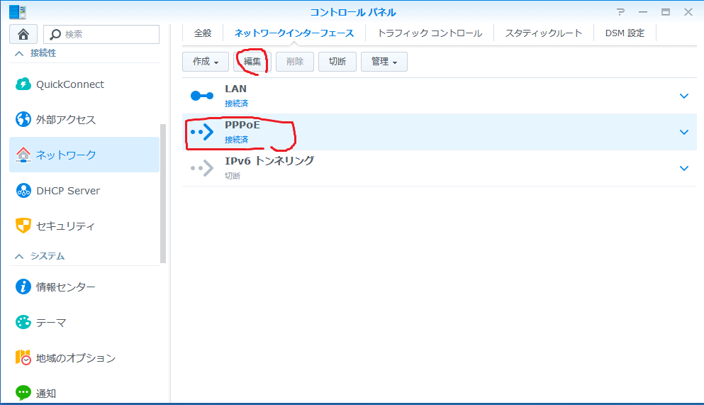 Synology DS218 DS-Lite PPPoE接続