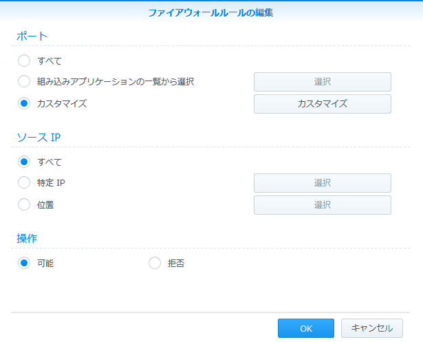 Synology DS218 DS-Lite ファイアウォール PPPoE 編集画面